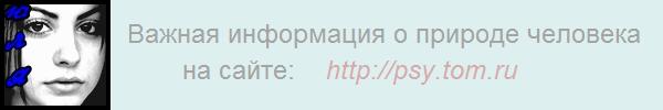 Важная информация о природе человека на сайте: http://psy.tom.ru (Психология, физиология, медицина).